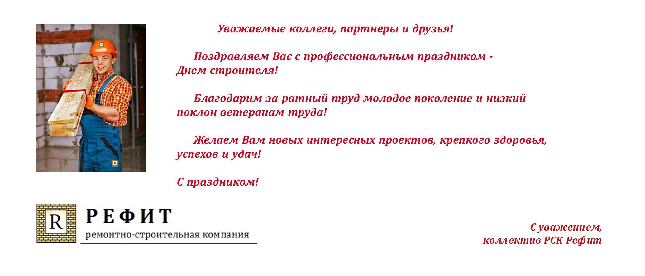 Медведев поздравил с Днем строителя Орловская Городская 46